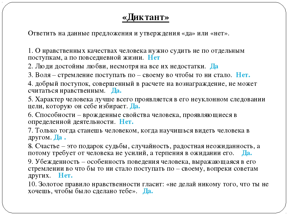 «Диктант» Ответить на данные предложения и утверждения «да» или «нет». 1. О...