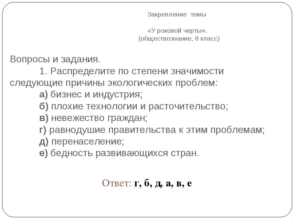 Закрепление темы «У роковой черты». (обществознание, 8 класс) Вопросы и зада...
