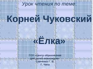 Урок чтения по теме: Корней Чуковский «Ёлка» ГОУ «Центр образования для детей