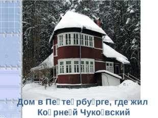 Дом в Пе̄те̄рбу́рге, где жил Ко̄рне́й Чуко́вский