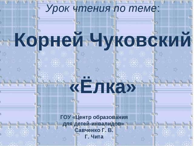Урок чтения по теме: Корней Чуковский «Ёлка» ГОУ «Центр образования для детей...