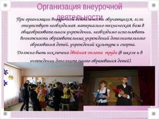 Организация внеурочной деятельности При организации внеурочной деятельности о