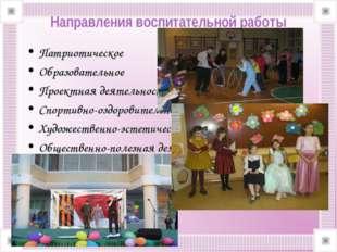 Направления воспитательной работы Патриотическое Образовательное Проектная де