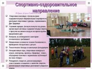 Спортивно-оздоровительное направление Ведущие формы деятельности: Спортивно-м
