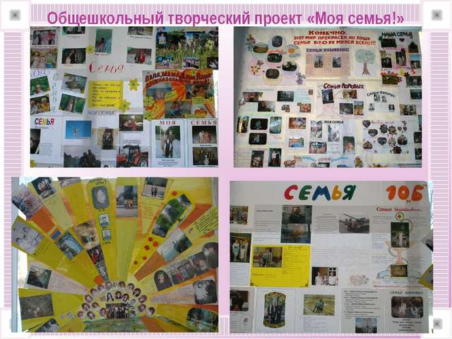 Общешкольный творческий проект «Моя семья!»