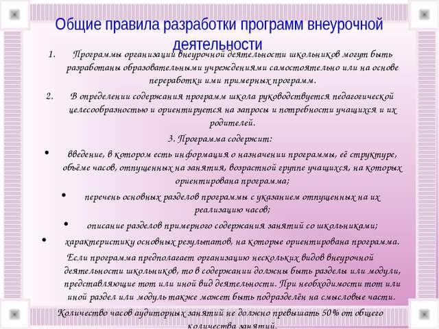 Общие правила разработки программ внеурочной деятельности Программы организац...