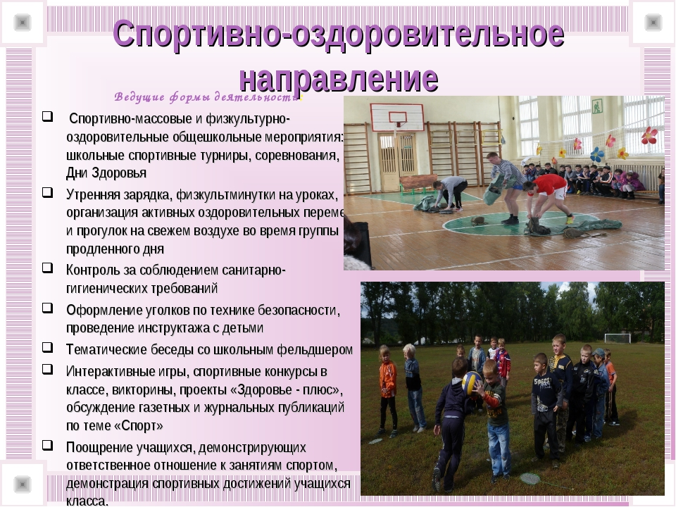 Спортивно-оздоровительное направление Ведущие формы деятельности: Спортивно-м...