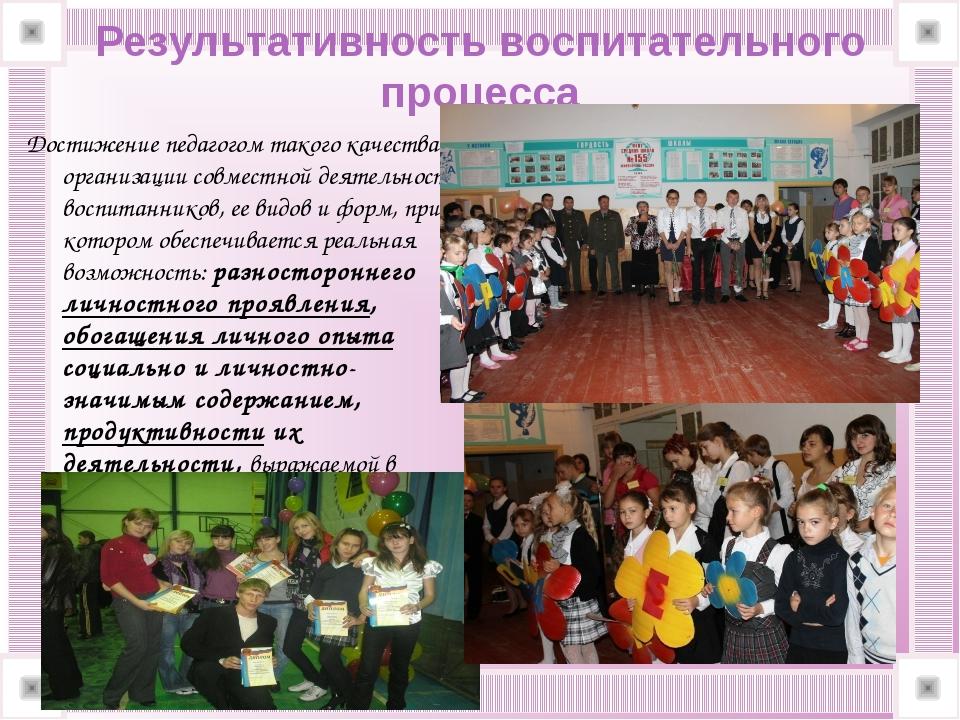 Результативность воспитательного процесса Достижение педагогом такого качеств...