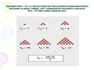 Треугольное число— это число кружков, которые могут быть расставлены в форме