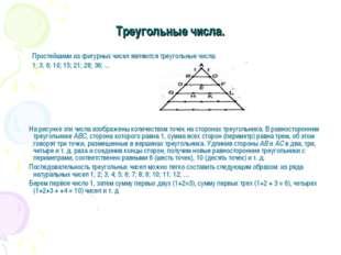 Треугольные числа. Простейшими из фигурных чисел являются треугольные числа: