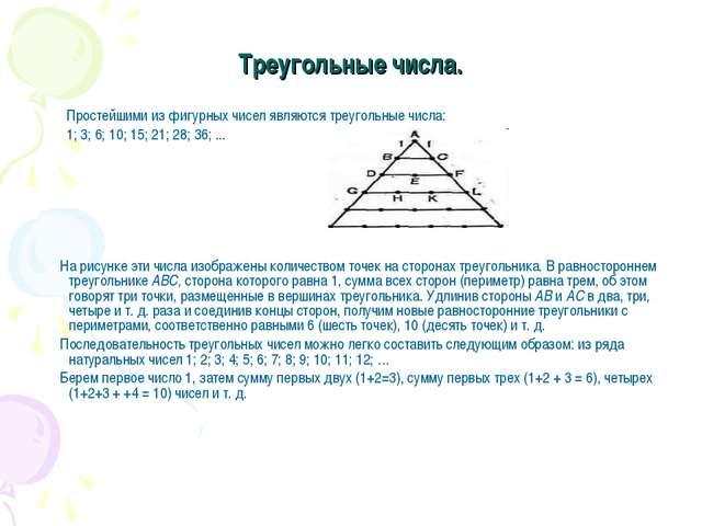 Треугольные числа. Простейшими из фигурных чисел являются треугольные числа:...