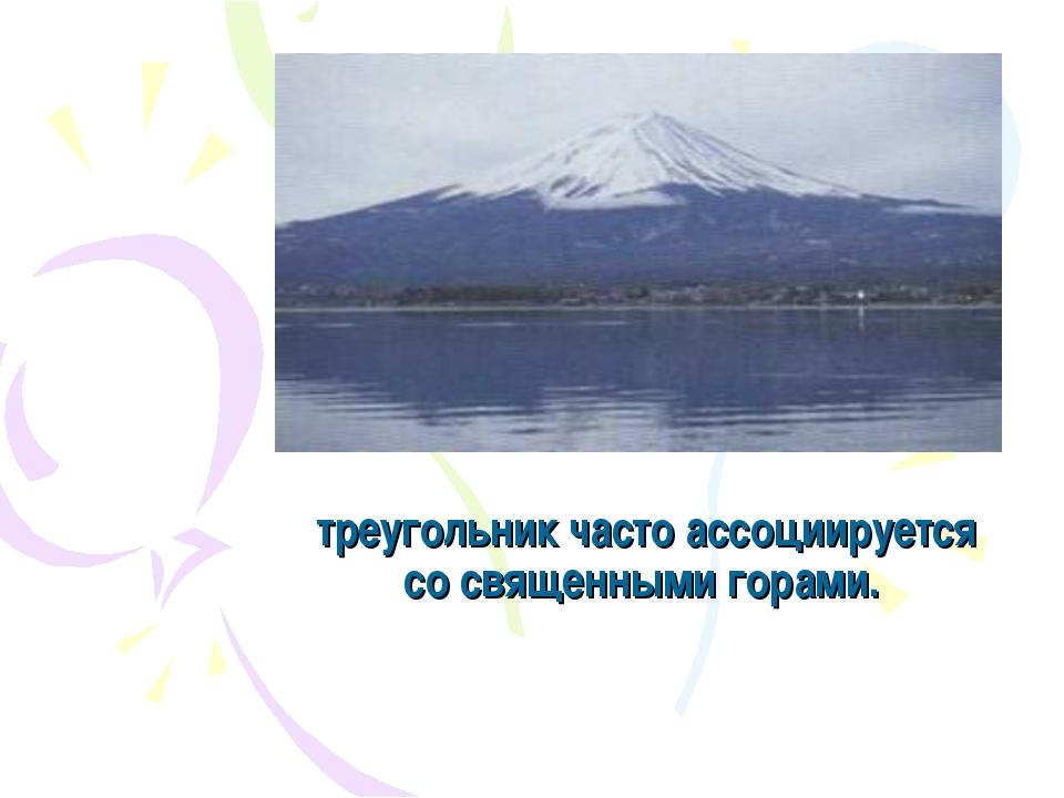 треугольник часто ассоциируется со священными горами.