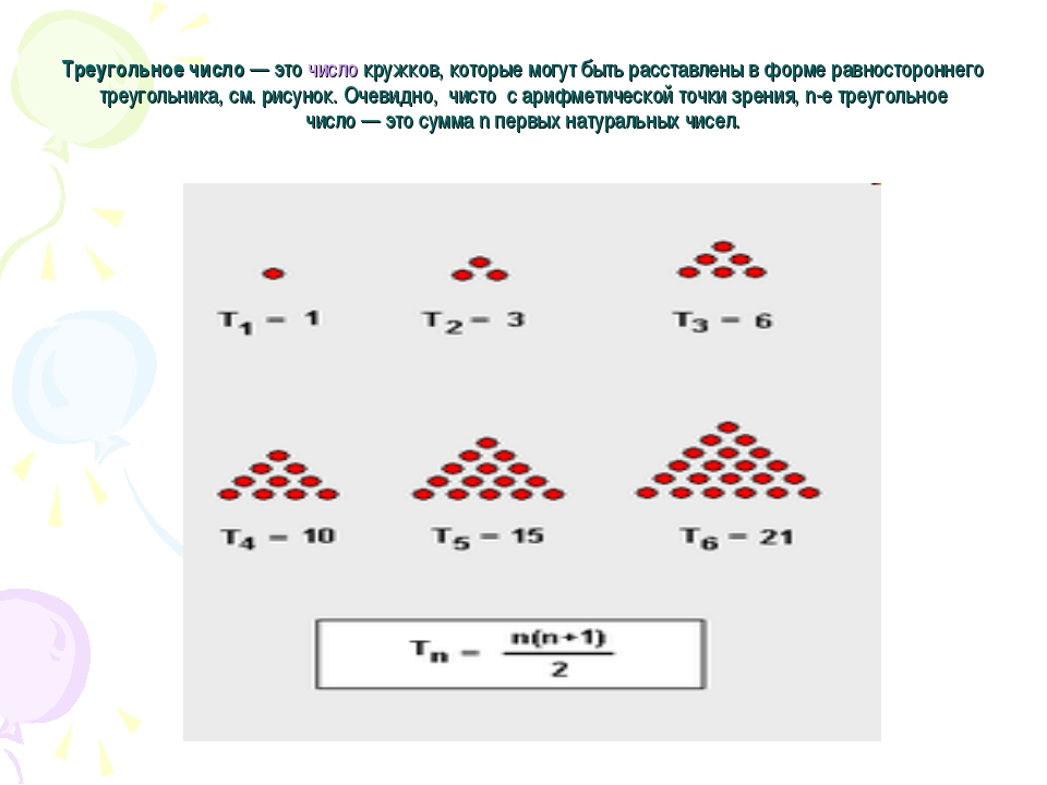 Треугольное число— это число кружков, которые могут быть расставлены в форме...