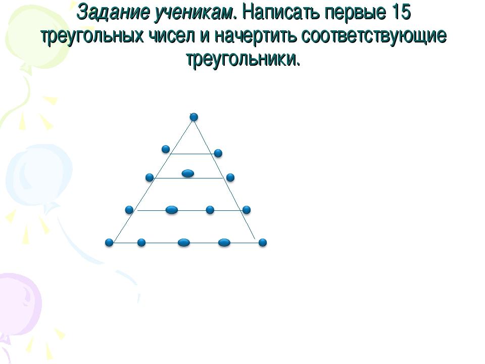 Задание ученикам. Написать первые 15 треугольных чисел и начертить соответств...