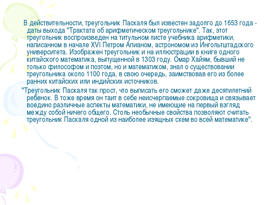 В действительности, треугольник Паскаля был известен задолго до 1653 года -...