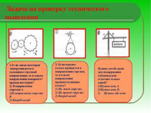 Задача на проверку технического мышления Если левая шестерня поворачивается