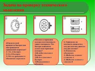 Задача на проверку технического мышления 4.Какая из осей вращается быстрее ил