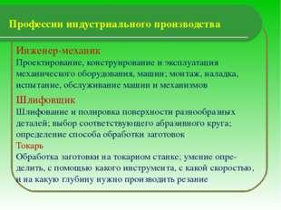 Профессии индустриального производства Инженер-механик Проектирование, констр