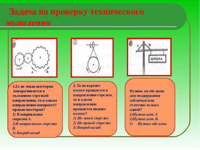 Задача на проверку технического мышления Если левая шестерня поворачивается...