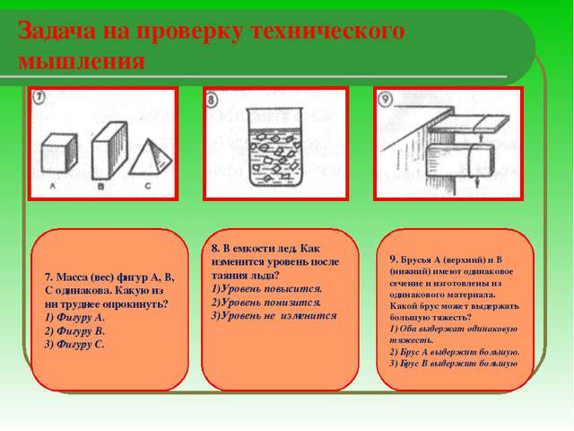 Задача на проверку технического мышления 9. Брусья А (верхний) и В (нижний) и...