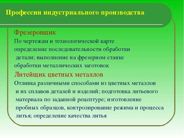Профессии индустриального производства  Фрезеровщик По чертежам и технологич...