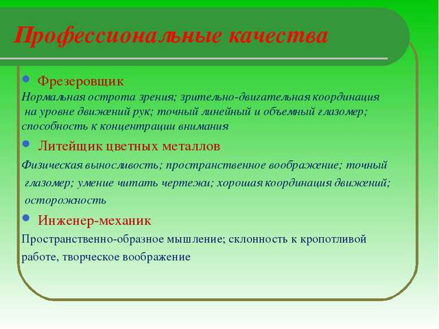 Профессиональные качества Фрезеровщик Нормальная острота зрения; зрительно-дв...