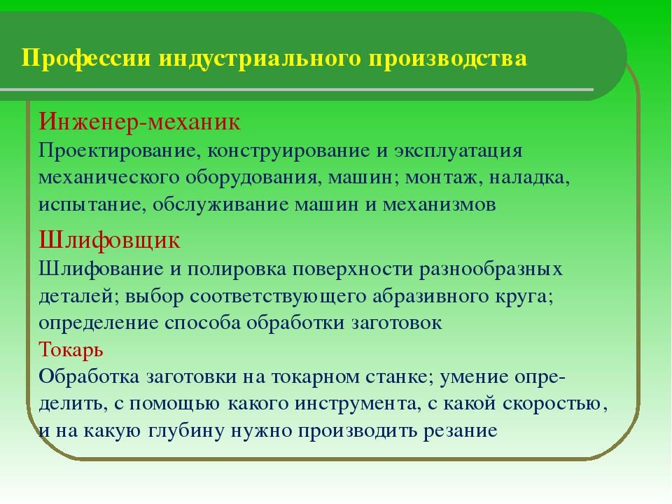 Профессии индустриального производства Инженер-механик Проектирование, констр...