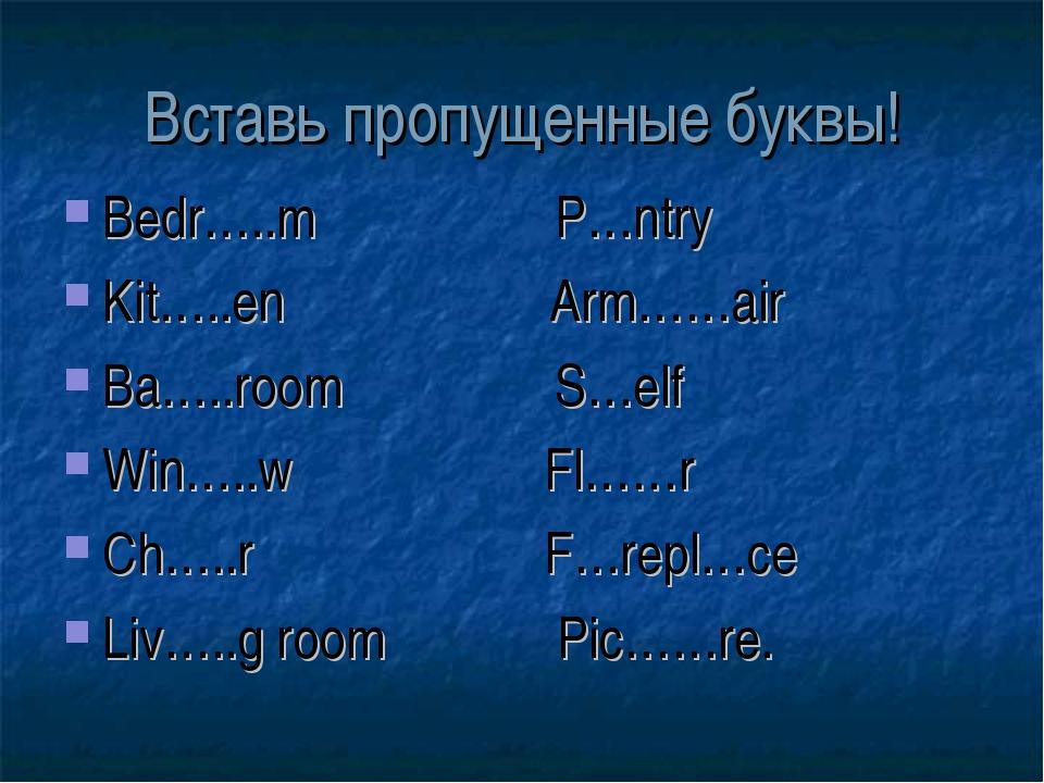 Вставь пропущенные буквы! Bedr…..m P…ntry Kit…..en Arm……air Ba…..room S…elf W...