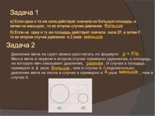 Давление мяча на грунт можно рассчитать по формуле . Масса мяча в первом и в