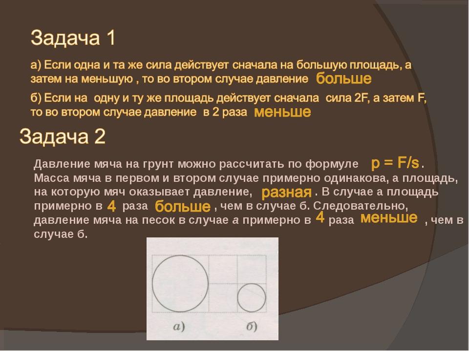 Давление мяча на грунт можно рассчитать по формуле . Масса мяча в первом и в...