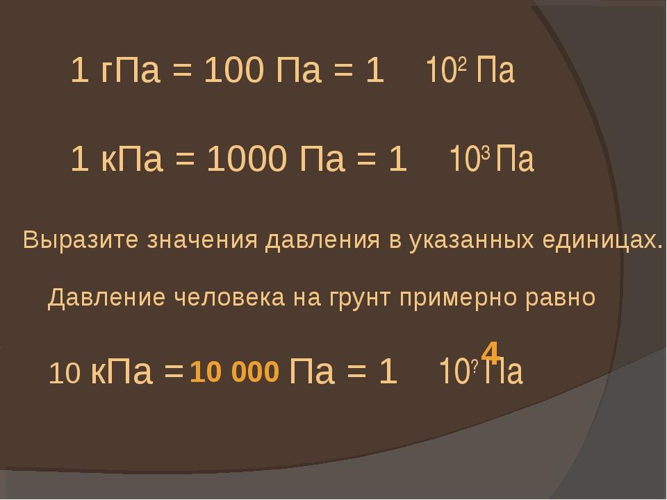 1 гПа = 100 Па = 1 ٠ 102 Па 1 кПа = 1000 Па = 1 ٠ 103 Па Давление человека на...
