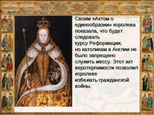 Своим«Актом о единообразии»королева показала, что будет следовать курсуРеф