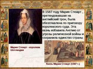 Мария Стюарт - королева Шотландии Казнь Марии Стюарт (1587 г.) В 1587 году Ма