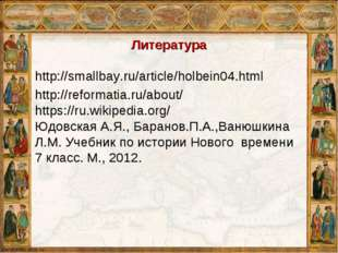 Литература http://smallbay.ru/article/holbein04.html http://reformatia.ru/abo