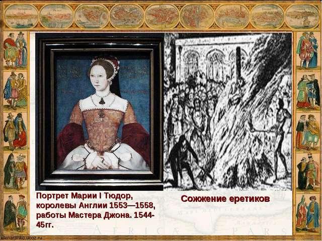 Портрет Марии I Тюдор, королевы Англии 1553—1558, работы Мастера Джона. 1544-...