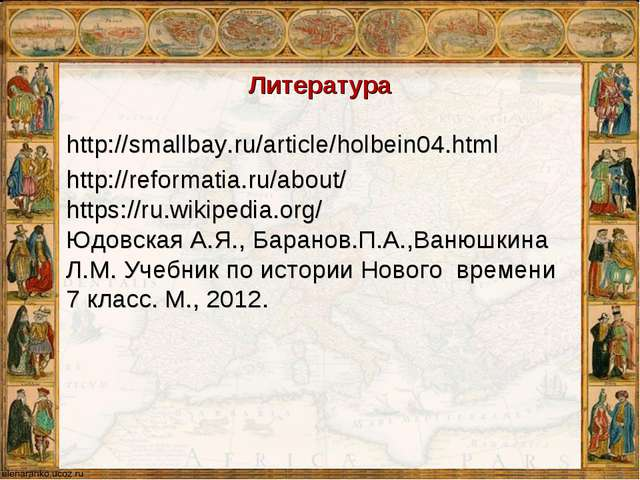 Литература http://smallbay.ru/article/holbein04.html http://reformatia.ru/abo...