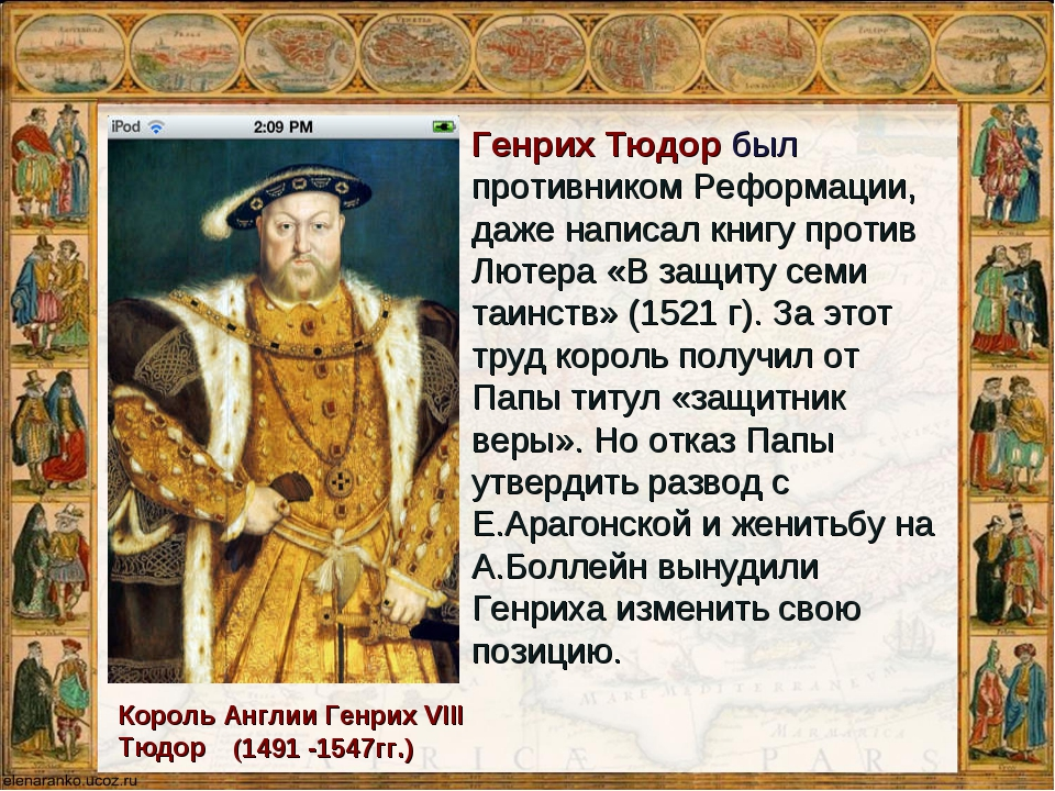 . Король Англии Генрих VIII Тюдор (1491 -1547гг.)