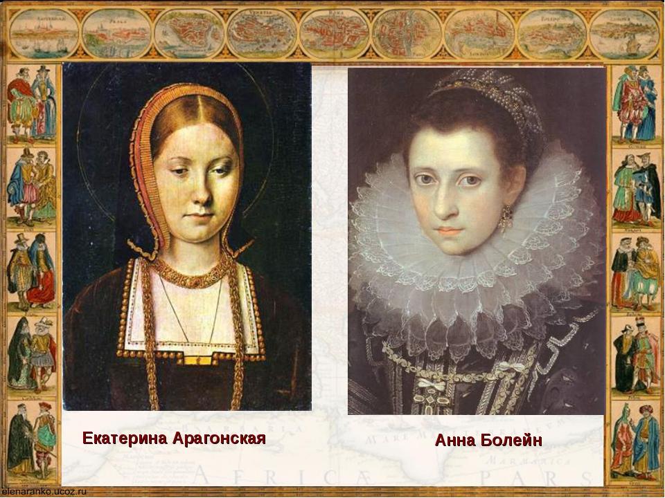 Екатерина Арагонская Анна Болейн