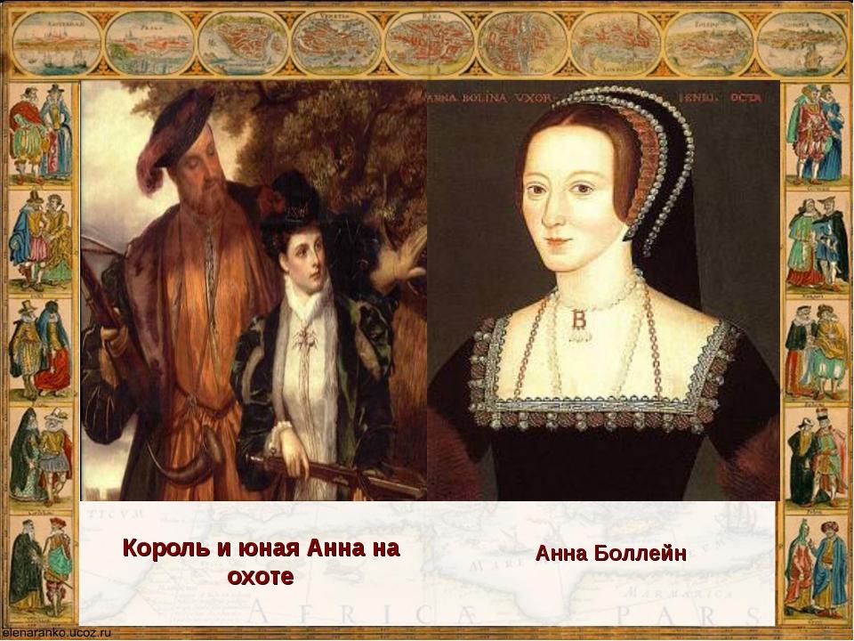 Король и юная Анна на охоте Анна Боллейн