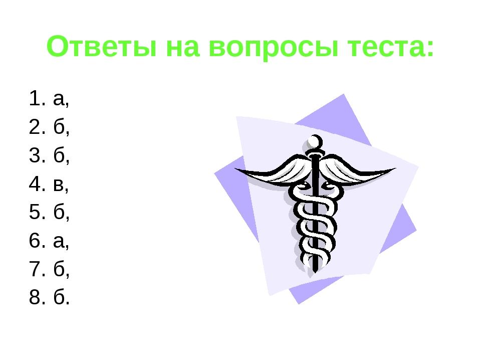 Ответы на вопросы теста: 1. а, 2. б, 3. б, 4. в, 5. б, 6. а, 7. б, 8. б.
