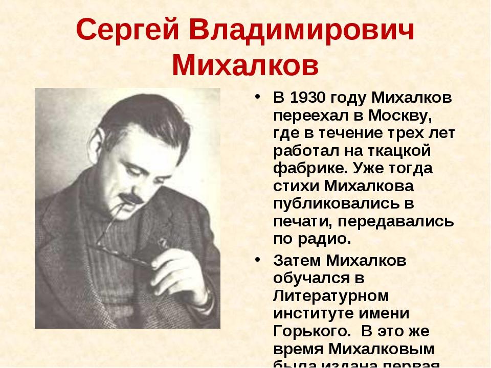 Сергей Владимирович Михалков В 1930 году Михалков переехал в Москву, где в те...