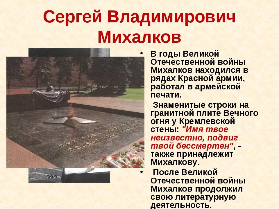 Сергей Владимирович Михалков В годы Великой Отечественной войны Михалков нахо...