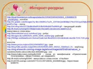 http://img0.liveinternet.ru/images/attach/c/2//64/204/64204904_1284880678 _po