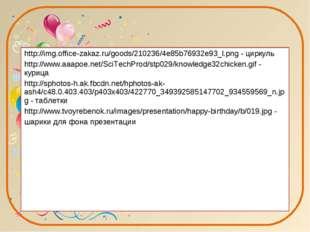 http://img.office-zakaz.ru/goods/210236/4e85b76932e93_l.png - циркуль http://