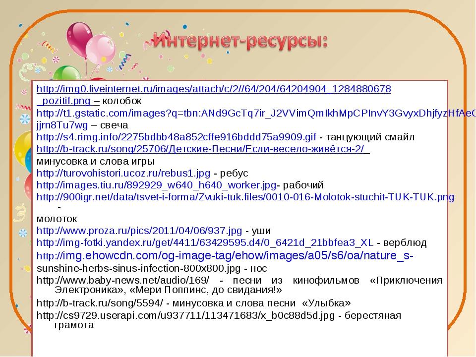 http://img0.liveinternet.ru/images/attach/c/2//64/204/64204904_1284880678 _po...