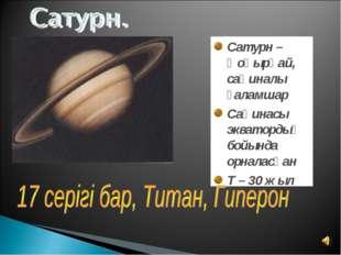 Сатурн – Қоңырқай, сақиналы ғаламшар Сақинасы экватордың бойында орналасқан Т