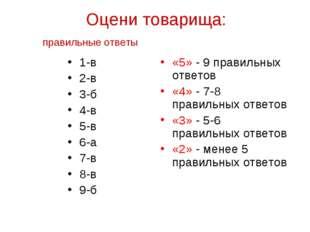 Оцени товарища: правильные ответы 1-в 2-в 3-б 4-в 5-в 6-а 7-в 8-в 9-б «5» -