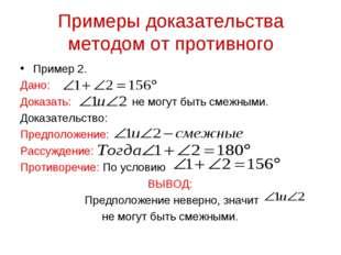 Примеры доказательства методом от противного Пример 2. Дано: Доказать: не мог