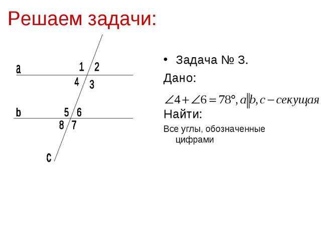 Решаем задачи: Задача № 3. Дано: Найти: Все углы, обозначенные цифрами