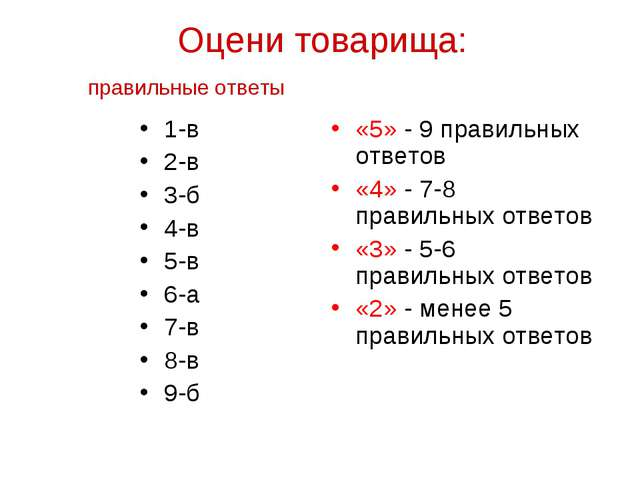 Оцени товарища: правильные ответы 1-в 2-в 3-б 4-в 5-в 6-а 7-в 8-в 9-б «5» -...